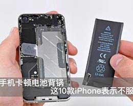 手机卡顿电池背锅 这10款iPhone表示不服