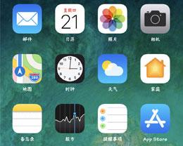 不越狱使用Filzajailed修改iPhone手机字体教程