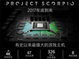 """【硬件周边】史上最强游戏机:微软""""天蝎座""""真4K游戏主机"""