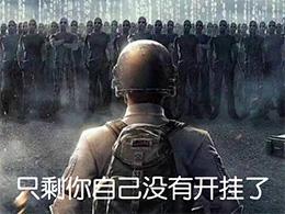 绝地求生中国作弊者太多, 国外玩家向官方请求锁区