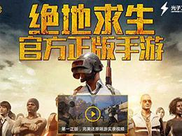 《绝地求生:刺激战场》首测版本截图抢先预览
