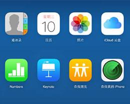 中国内地iCloud由国内公司负责运营后都有哪些影响