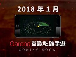 《王者荣耀》海外版代理商Garena将推出首款「吃鸡」手游