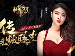 《神怒》发布首支宣传视频 性感大嫂徐冬冬领军沙场