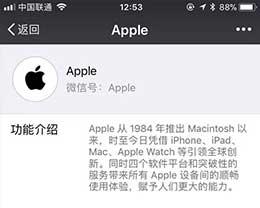 苹果微信公众号是多少 苹果官方微信公众号功能介绍