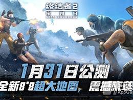 飞翔吃鸡?抢滩登陆?《终结者2》公测版本全新载具抢鲜曝光!