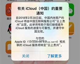 苹果通知中国iPhone用户iCloud服务器迁移:提升速度