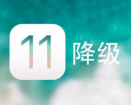 升级iOS 11.3测试版后怎么降级?iOS 11.3降级11.2.5教程