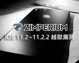 11.2越狱有望?iOS 11.2~11.2.2越狱漏洞公布