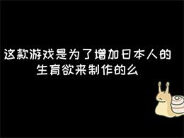 """《旅行青蛙》日本设计师:游戏初衷不是""""养儿"""",是思念丈夫"""