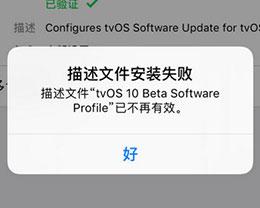 iOS10的屏蔽系统更新描述文件失效怎么办