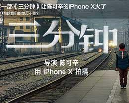 陈可辛的三分钟让iPhone X火了,拍摄什么最重要
