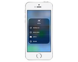 向全能型笔记应用进击:iOS 11 备忘录