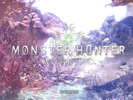 《怪物猎人:世界》:高清了,汉化了,你还要我怎样?