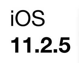 iOS 11.2.5已关闭验证  升级到iOS 11.2.6的用户已无法退回