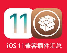 iOS 11 – 11.1.2 越狱兼容插件汇总
