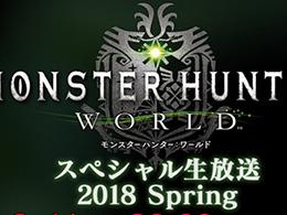 卡普空宣布3月14日晚举行《怪物猎人:世界》新情报网络直播