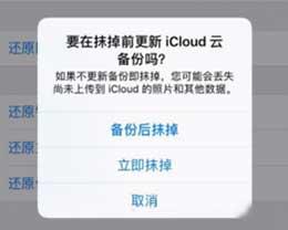 iPhone手机怎么格式化?