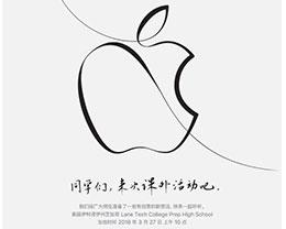 苹果宣布3月27日举办春季发布会:这次的主题是教育