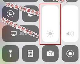iPhone屏幕突然变暗怎么办?iPhone屏幕突然变暗解决办法