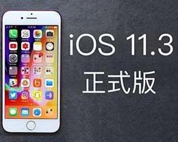 iOS 11.3正式版好用吗?iOS 11.3正式版更新了哪些内容