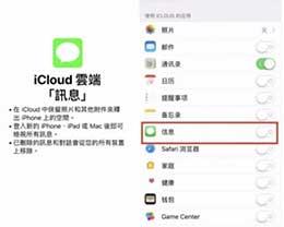 苹果iOS 11.3 正式版移除信息 iCloud 同步
