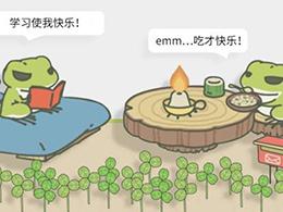 日本游戏公司授权阿里游戏!《旅行青蛙》将推出官方中文版