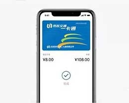 Apple Pay一卡通开通教程