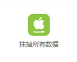 iPhone抹除所有数据不升级系统教程