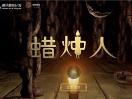 独立游戏名作 《蜡烛人》手游版已上架苹果预购
