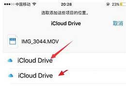 苹果iCloud云盘怎么用 苹果iCloud云盘使用方法分享