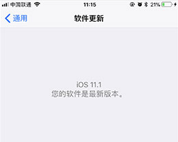 关闭苹果iOS系统更新提醒教程