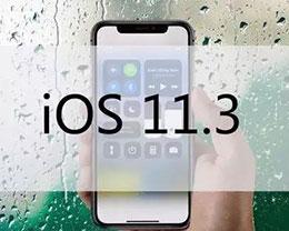 iOS 11.3.1怎么降级?iOS 11.3.1降级教程