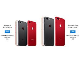 响应国家税收调整通知 苹果全线产品下调价格