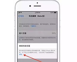不升级iOS 11.3怎么看你的iPhone有没有被降频?