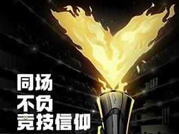 """英雄联盟与王者荣耀等6款游戏入选亚运会,电竞""""入奥""""成定局?"""