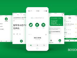 搜狗翻译—极简才是王道