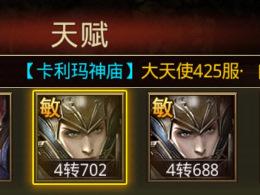 大天使之剑h5 双敏法阵容之输出型敏法天赋加点