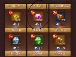 大天使之剑h5 宝石的几种获取方式 科普篇