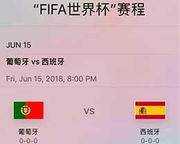 2018俄罗斯世界杯今晚正式打响,你可以和苹果Siri这样玩