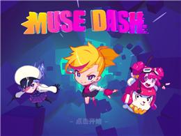音律跳动 Muse Dash手游试玩