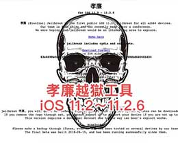 iOS 11.0 – 11.2.6可以越狱了?还是等待Electra更安全