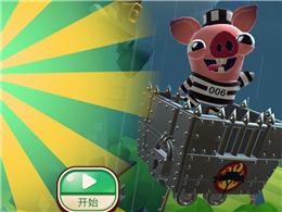 监狱猪的逃亡 培根逃亡手游试玩
