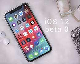 iOS 12 beta 3 更新了什么内容? iOS 12 beta 3 值得更新吗?
