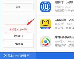 爱思助手备份恢复以后不能在App Store里更新APP怎么办?