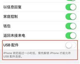 等不及iOS 12,苹果iOS 11.4.1已激活USB限制模式