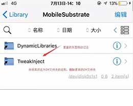 iOS11~11.1.2越狱用户设置内不显示插件解决办法