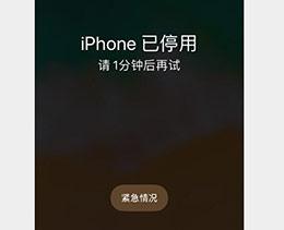 iPhone X已停用怎么办?如何解除iPhone X已停用?