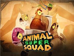 要玩鸡儿吗?会动的那种……《超级动物小队》来袭!