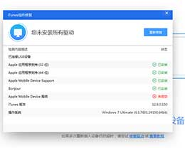 Apple Mobile Device Service无法启动,Apple Mobile Device Service启动失败解决办法